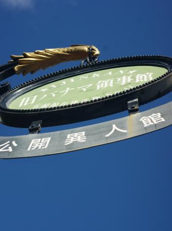 神戸 異人館 旅行記
