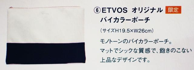 ETVOSクリスマスコフレ ポーチ デザイン