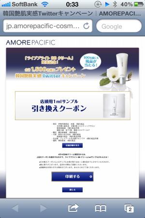 アモーレパシフィック BBクリーム 無料サンプル