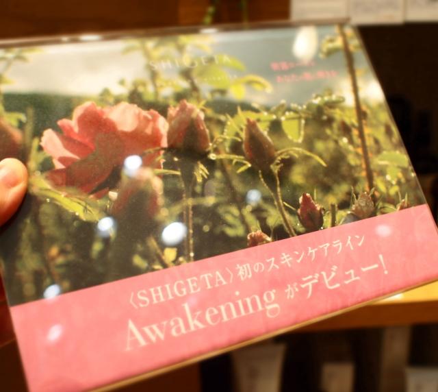 SHIGETA awakening ブログ 口コミ
