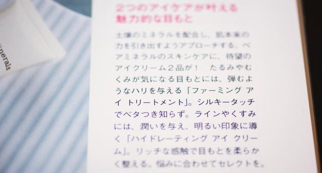 ベアミネラル アイクリーム ブログ 評判