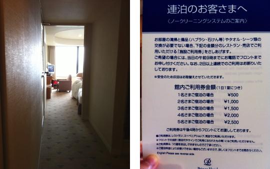大津プリンスホテル 部屋 写真
