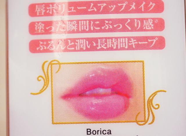 borica くちこみ