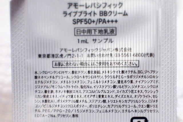 アモーレパシフィック ライブブライトBBクリーム 最安値