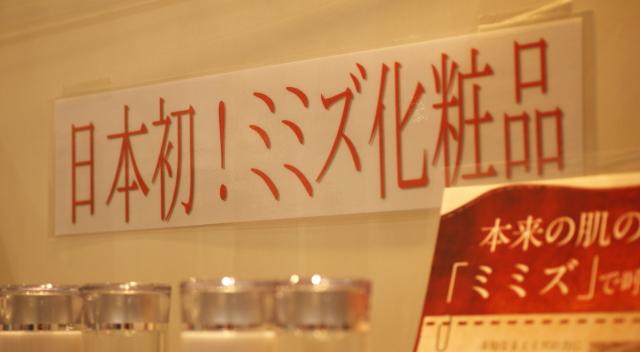 ミミズ化粧品 通販