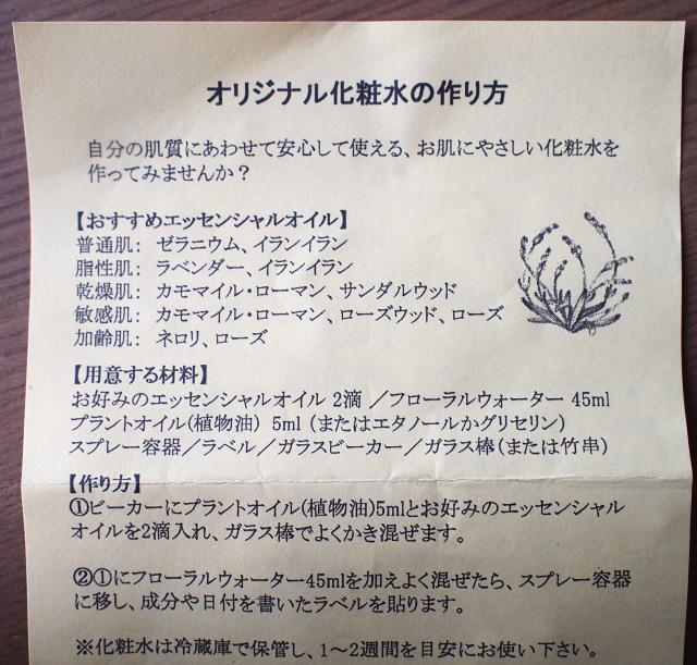 手作り化粧水 レシピ